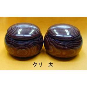 栗材(クリ)碁笥(大型)|ohkubo-gobanten