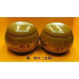 栗材(クリ)碁笥(特大型)|ohkubo-gobanten