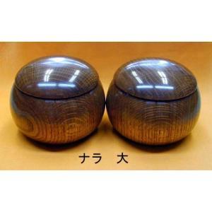 楢材(ナラ)碁笥|ohkubo-gobanten