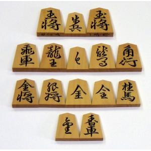 彫駒(一平作)水無瀬書|ohkubo-gobanten