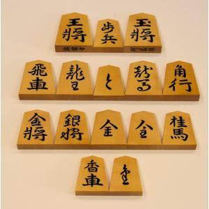 彫駒(竹風作)菱湖書|ohkubo-gobanten