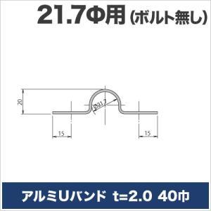 アルミUバンド t=2mm 40巾 21.7Φ用 ボルトなし|ohkuraoafu