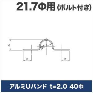 アルミUバンド t=2mm 40巾 21.7Φ用 ボルト付き 大蔵製作所|ohkuraoafu
