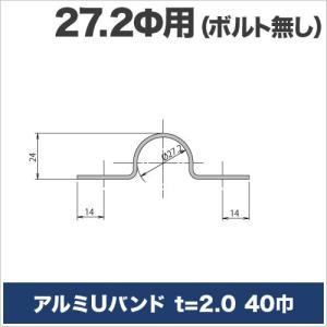 アルミUバンド t=2mm 40巾 27.2Φ用 ボルトなし|ohkuraoafu