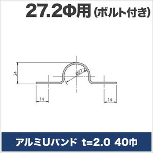 アルミUバンド t=2mm 40巾 27.2Φ用 ボルト付き 大蔵製作所|ohkuraoafu