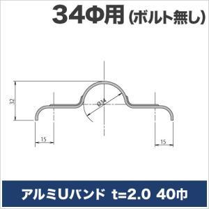 アルミUバンド t=2mm 40巾  34Φ用 ボルトなし|ohkuraoafu
