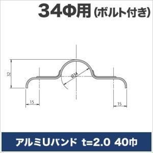アルミUバンド t=2mm 40巾 34Φ用 ボルト付き 大蔵製作所|ohkuraoafu