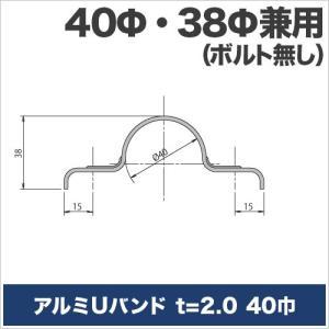 アルミUバンド t=2mm 40巾  40Φ・38Φ兼用 ボルトなし|ohkuraoafu
