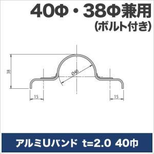 アルミUバンド t=2mm 40巾 40Φ・38Φ兼用 ボルト付き 大蔵製作所|ohkuraoafu