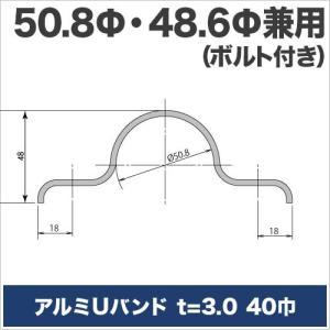 アルミUバンド t=3mm 40巾 50.8Φ・48.6Φ兼用 ボルト付き 大蔵製作所|ohkuraoafu