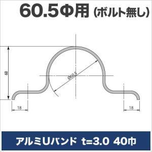 アルミUバンド t=3mm 40巾  60.5Φ用 ボルトなし|ohkuraoafu