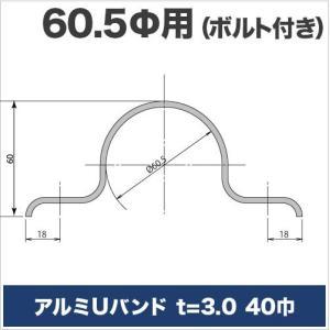 アルミUバンド t=3mm 40巾 60.5Φ用 ボルト付き 大蔵製作所|ohkuraoafu