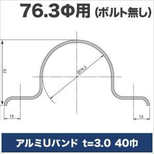 アルミUバンド t=3mm 40巾  76.3Φ用 ボルトなし|ohkuraoafu