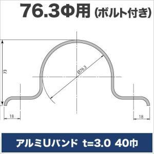アルミUバンド t=3mm 40巾 76.3Φ用 ボルト付き 大蔵製作所|ohkuraoafu