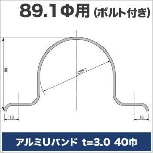 アルミUバンド t=3mm 40巾 89.1Φ用 ボルト付き 大蔵製作所|ohkuraoafu