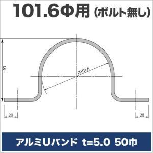 アルミUバンド t=5mm 50巾  101.6Φ用 ボルトなし|ohkuraoafu