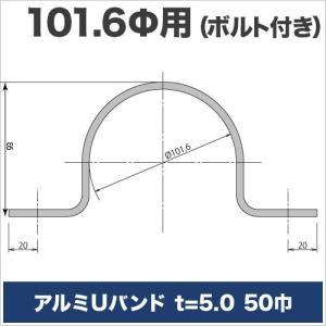 アルミUバンド t=5mm 50巾 101.6Φ用 ボルト付き 大蔵製作所|ohkuraoafu