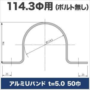 アルミUバンド t=5mm 50巾  114.3Φ用 ボルトなし|ohkuraoafu
