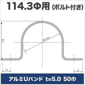 アルミUバンド t=5mm 50巾 114.3Φ用 ボルト付き 大蔵製作所|ohkuraoafu