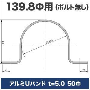 アルミUバンド t=5mm 50巾  139.8Φ用 ボルトなし|ohkuraoafu
