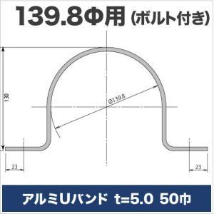 アルミUバンド t=5mm 50巾 139.8Φ用 ボルト付き 大蔵製作所|ohkuraoafu