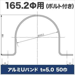 アルミUバンド t=5mm 50巾 165.2Φ用 ボルト付き 大蔵製作所|ohkuraoafu