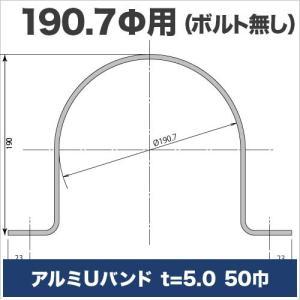 アルミUバンド t=5mm 50巾  190.7Φ用 ボルトなし|ohkuraoafu
