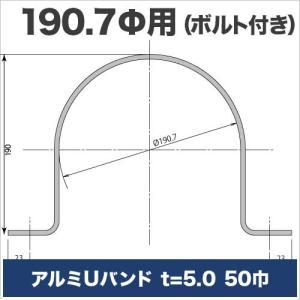 アルミUバンド t=5mm 50巾 190.7Φ用 ボルト付き 大蔵製作所|ohkuraoafu