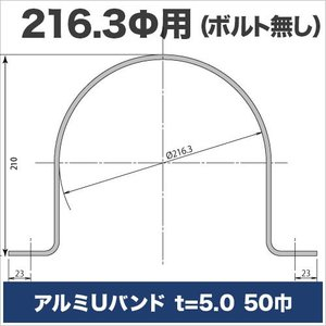 アルミUバンド t=5mm 50巾  216.3Φ用 ボルトなし|ohkuraoafu