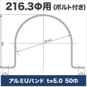 アルミUバンド t=5mm 50巾 216.3Φ用 ボルト付き 大蔵製作所|ohkuraoafu