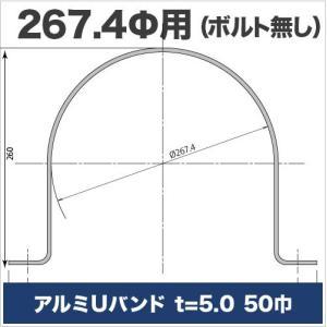 アルミUバンド t=5mm 50巾  267.4Φ用 ボルトなし|ohkuraoafu