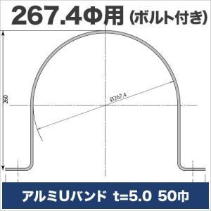 アルミUバンド t=5mm 50巾 267.4Φ用 ボルト付き 大蔵製作所|ohkuraoafu