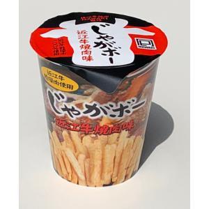 じゃがボー近江牛焼肉味 12個入|ohmi-rakuichi