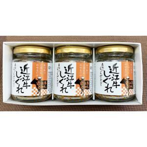 近江牛しぐれ セット|ohmi-rakuichi