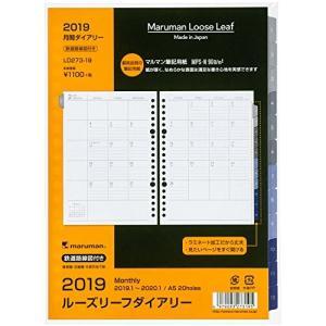 マルマン 手帳 リフィル 2019年 A5 マンスリー LD273-19 (1月始まり) ohmybox