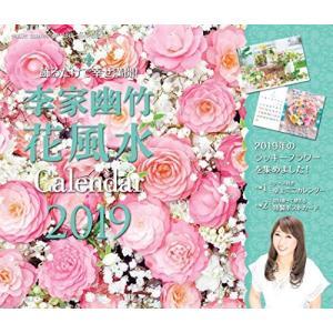 李家幽竹 花風水カレンダー2019 飾るだけで幸せ満開! [カレンダー|ohmybox