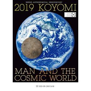 2019年版 太陽・月・星のこよみ カレンダー|ohmybox