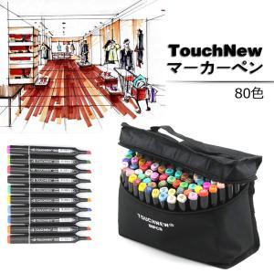 TouchNew マーカーペン 油性 80色 2種類のペン先 太字 細字 塗り絵、絵描き、イラスト 落書きなどに適用 ohmybox