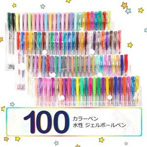 Litchi ペン 100色 ジェルボールペン 多色 中性 ボールペン 子供&大人の塗り絵 蛍光ペン 0.8〜1.0 ケース付き ohmybox