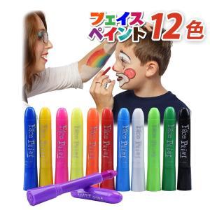 フェイスペイント クレヨン 12色セット 子供 大人も使える 顔ペン ボディペイント 簡単水洗 無毒...