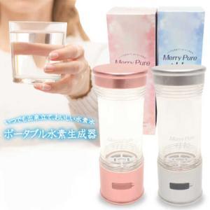 ポータブル水素生成器 水素水 携帯 ボトル型 持ち運べる 簡単