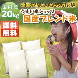 新米入り お米20kg 国産米(5kg×4) 厳選したお米を職人がブレンド