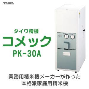 精米機 家庭用 タイワ コメック PK-30A(30kg)清音 簡単 使いやすい ohnoshokuryou-shop