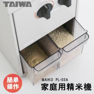 精米機 家庭用 小型 業務用 コンパクト タイワ精米機 MAIKO(まいこ) PL-03A 白米や玄米15段階の選べる精米 簡単 静か ハイスピード ohnoshokuryou-shop