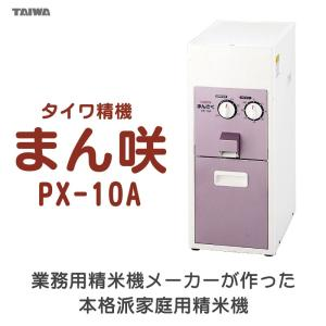 精米機 家庭用 タイワ まん咲 PX-10A(10kg)小型 業務用 コンパクト 静音 高機能 ぶつき 玄米 ohnoshokuryou-shop