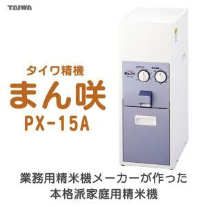 精米機 家庭用 タイワ まん咲 PX-15A(15kg)小型 業務用 コンパクト 静音 高機能 ぶつき 玄米 ohnoshokuryou-shop