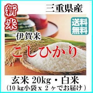 平成29年産【新米】お米コシヒカリ20kg(玄米)(白米)三...