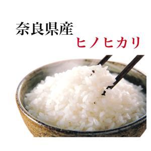 お米 5kgひのひかり(玄米)(白米)29年度産 奈良県産ヒ...