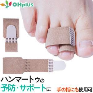 送料無料 メール便 ハンマートゥサポーター フリーサイズ 1個入り ハンマートウ 浮き指 突き指 足指 手指 矯正 痛み 軽減 足指パッド 指間保護