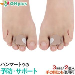 ハンマートゥ(槌指)など屈曲して変形した足指の伸長を助けます。  足の指をしっかり固定できるようにな...